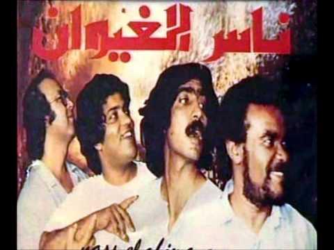 Nas Alghiwan   Zad El Ham   ناس الغيوان   زاد الهم