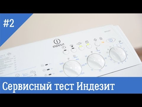 Сервисный режим стиральных машин Indesit