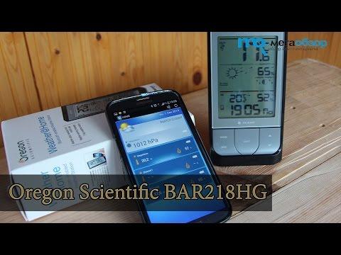 Обзор Oregon Scientific BAR218HG