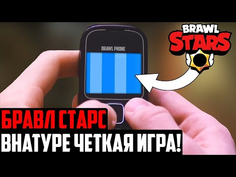 УТЕРЯННАЯ ВЕРСИЯ BRAWL STARS