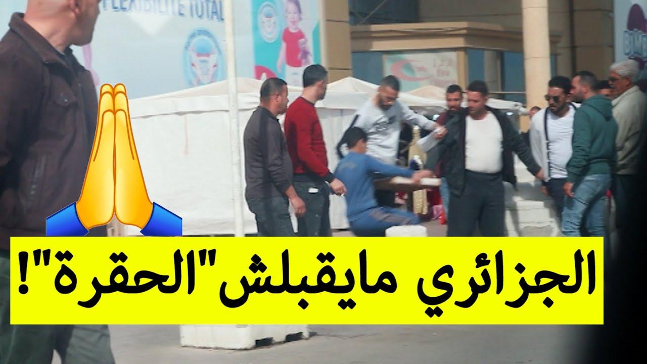 شاهدوا تصرف الجزائريين اتجاه شخص مارس الظلم و
