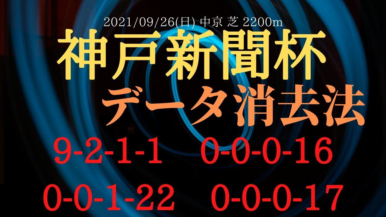 【データ消去法】神戸新聞杯 2021 独自のデータで個別に取り上げる有力馬データ分析公開!【中央競馬重賞予想】