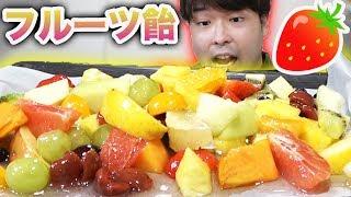 いろんなフルーツを飴にしたら結局どれが一番美味しいの?
