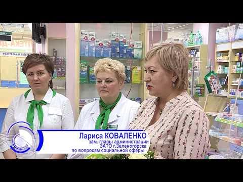 """17 мая свое 10-летие отметила аптека № 100 ГПКК """"Губернские аптеки"""""""