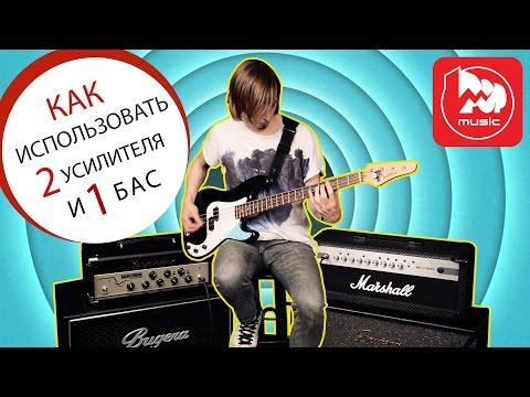 Бас-гитара и два усилителя. Гитарный эксперимент Фила Чекалина