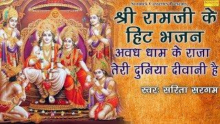 श्री राम जी का हिट भजन : अवधधाम के राजा तेरी दुनिया दीवानी है | विजयोस्तव पर विशेष राम भजन