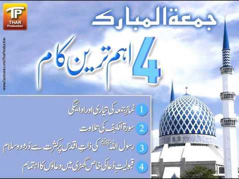 Jumme Ke Din   Islamic Quotes   Achi Baatein   Thar Production