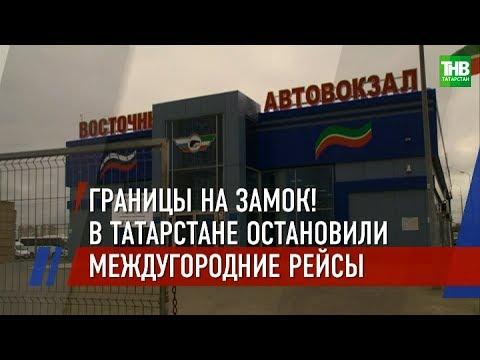 В Татарстане приостановили все межмуниципальные и межрегиональные автобусные перевозки 😷 ТНВ