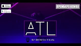 ATL - Танцуйте (Премьера Kлипа 2018)