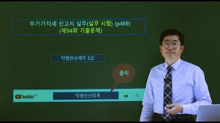 [박쌤전산세무2급] 제40강. 부가가치세 신고서 실무(…