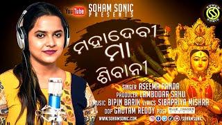 Maa Sibani | Asima Panda | Odia Bhajan | Maa Durga Bhajan | Puja Special Song