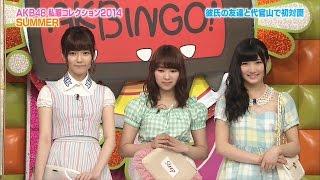 島崎遥香 岡田奈々 小笠原茉由 20140722 AKB48出演番組情報 AKB48 SHOW ...
