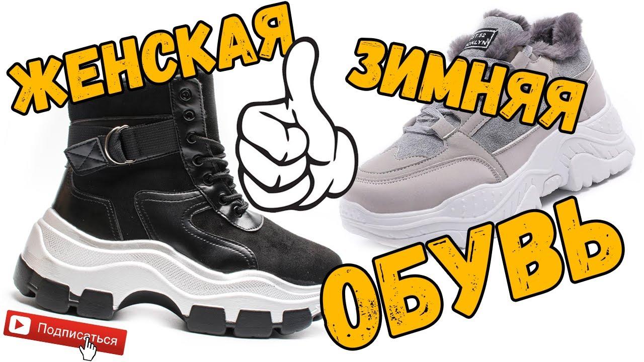Женские зимние ботинки Fujin Годнота с Алиэкспресс Распаковка + Примерка
