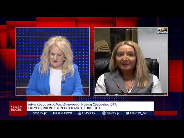 Μένη Κοσματοπούλου, Δικηγόρος, Νομική Σύμβουλος ΟΤΑ
