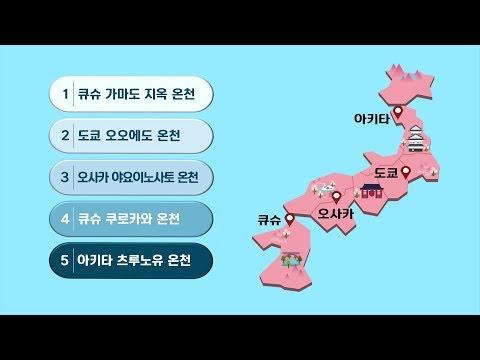 쌀쌀해지는 계절, 더욱 생각나는 일본온천 TOP 5