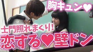 11/1(土)発売Popteen2014年12月号「恋する壁ドン!!」企画撮影現場からス...