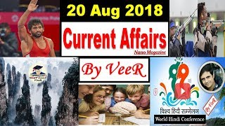 20 August 2018 - Current Affairs - PIB, Indian Express, Yojana - , Nano Magazine By VeeR