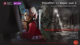 """Официальный трейлер фильма: """"Любовь это дело сердца""""  2015"""