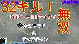 日本語字幕 PUBG 32K 海外 激うまストリーマー シュラウド ジャスティン