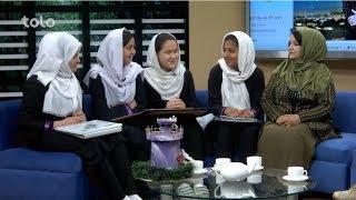 بامداد خوش - به روز - صحبت ها با استاد ماری میرزاده و شاگردان مکتب متوسطه چهار قلعه وزیر آباد