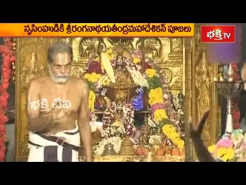 Sri Ranganatha Yatheendra Mahadesikan Worships to Sri Lakshmi Narasimha Swamy | Bhakthi Viseshalu
