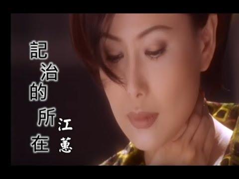 江蕙 Jody Chiang - 記治的所在 (official官方完整版MV)