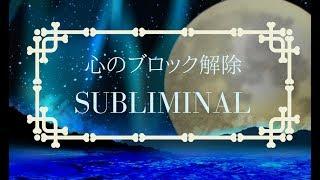 🌎 あなたの深層意識へ働きかける★ブロック解除・サブリミナル音源★ thumbnail