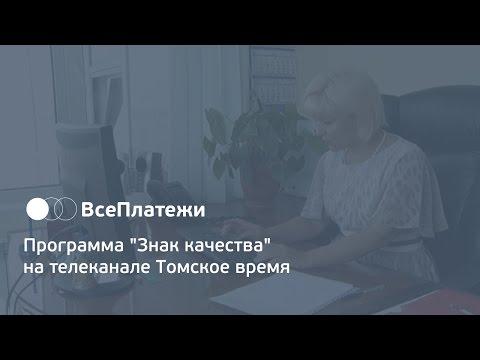 """ВсеПлатежи в программе """"Знак качества"""" на телеканале Томское время"""