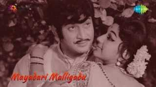 Mayadari Malligadu   Thalakineelosukoni song