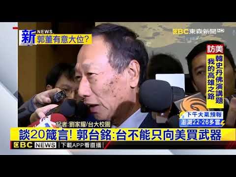 最新》選總統? 郭台銘:我們有很好的人選韓國瑜