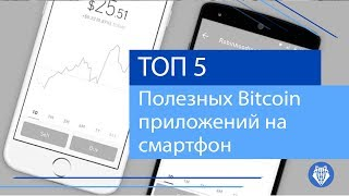 bitcoin кошелек онлайн - биткоин кошелёк bitcoin wallet для смартфона, мобильного телефона