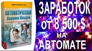 Программа Автоматического Заработка Денег | Автоматическая Воронка Продаж. Евгений Вергус