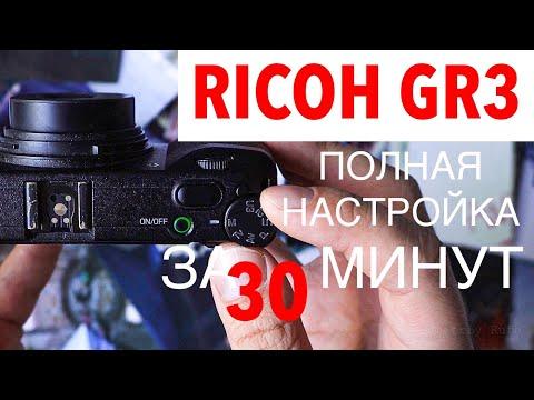 """Настройка Ricoh GR3 (Функции и цвет из камеры.  Серия #3/1 """"Настройка"""")"""
