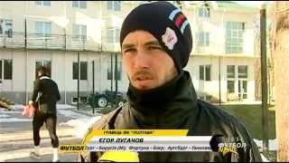 Футбол NEWS: Новички «Полтавы» и превью к 23-му туру Первой лиги