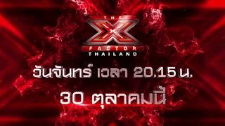 ถึงเวลาที่จะชิง 1ใน4 เก้าอี้เพื่อเข้ารอบกับรอบ 4 CHAIR CHALLENGE   The X Factor Thailand