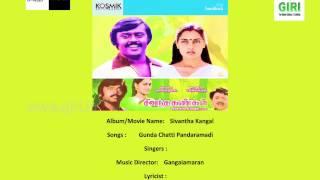 02 Gunda Chatti Pandaramadi-Sivantha Kangal-Tamil-Malaysia Vasudevan-Gangai Amaran