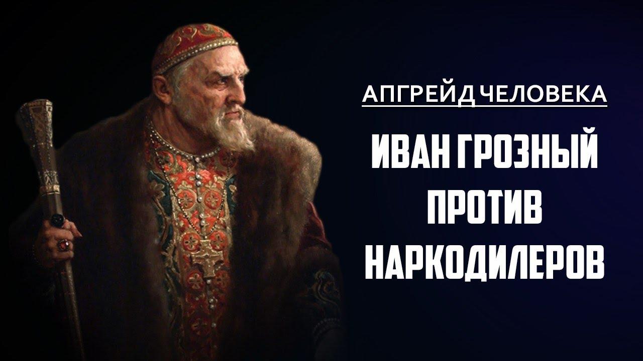 Иван Грозный против наркодилеров