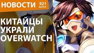 Китайцы украли Overwatch. Новости