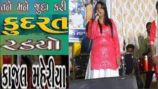 Kajal Meheriya visnagar Live