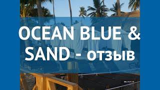 OCEAN BLUE & SAND 5* Пунта Кана отзывы – отель ОУШЕН БЛЮ ЭНД САНД 5* Пунта Кана отзывы видео