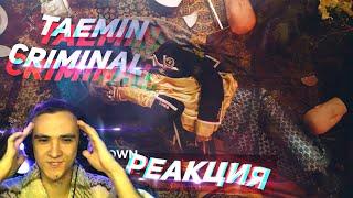 Реакция на клип TAEMIN 태민 'Criminal' MV
