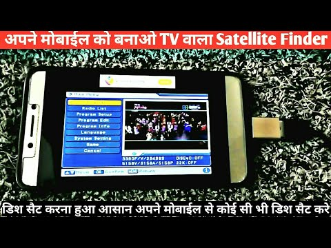 Make your mobile satellite finder and do any dish dish