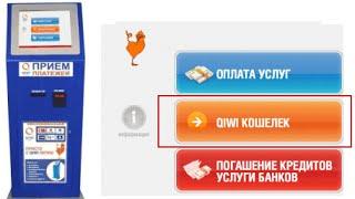 Что делать если не получается войти в QIWI(Электронная система платежей Киви отличается простотой и имеет интуитивно понятный интерфейс. Войти в..., 2015-01-14T12:46:35.000Z)