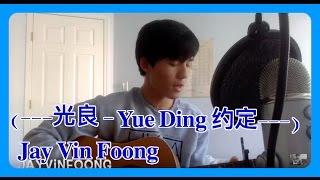 光良 guang liang yue ding 约定 acoustic cover by jayvinfoong 冯佳文