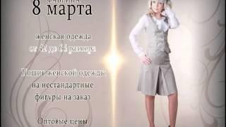 видео GLEM - Женская одежда оптом от производителя, фабрика (Украина)