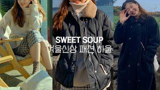 [옷하울] 겨울 신상 30만원어치 대학생 데일리룩 (겨…