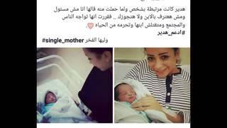 حقيقه singel mother   وحمله #ادعم هدير