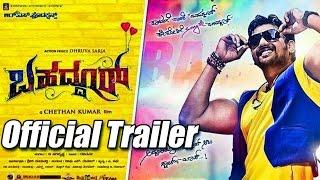 Download Video Bahaddur Official Trailer   Dhruva Sarja   Radhika Pandit   V Harikrishna MP3 3GP MP4