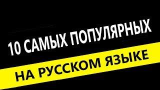 10 самых популярных каналов youtube  на русском языке рейтинг