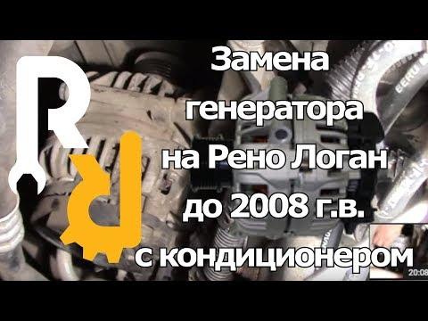 Замена ремня генератора рено шафран